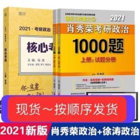 2021肖秀荣考研政治1000题+徐涛核心考案