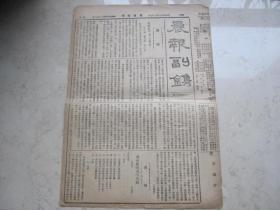民国原版报纸 十三年一月七日《晨报附刊 》 8开4版 有男女性原论等