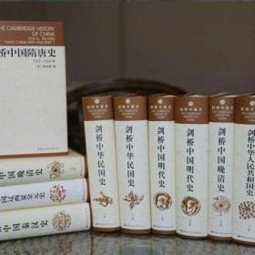 剑桥中国史(全十册)