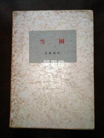 诺贝尔文学奖获得者,著名作家 川端康成 毛笔签名本,代表作《雪国》,1948年决定版,精装本原函盒