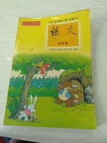 语文课本第四册,九年义务教育五年制小学教科书
