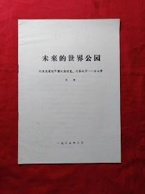 未来的世界公园:论重点建设中国风景游览、疗养城市——黄山市(16开)