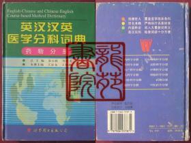 书32开精装本《英汉汉英医学分科词典药物分册》世界图书出版公司1998年10月1版1印