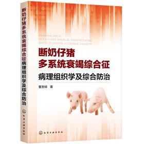 断奶仔猪多系统衰竭综合征病理组织学及综合防治