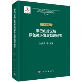 秦巴山脉区域绿色循环发展战略研究(河南卷)