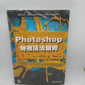 Photoshop特效技法精粹