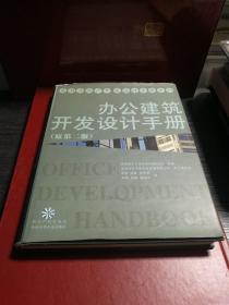 办公建筑开发设计手册