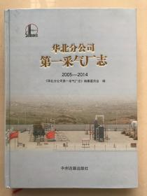 华北分公司第一采气厂志(2005-2014)