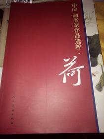中国画名家作品选粹荷
