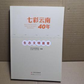 七彩云南40年生态文明篇章