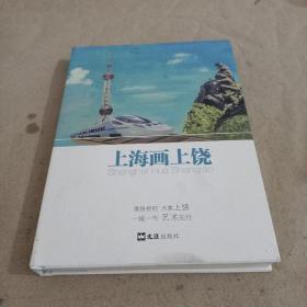 上海画上饶