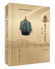 秦物质文化通览