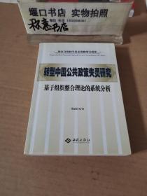 转型中国公共政策失灵研究:基于组织整合理论的系统分析