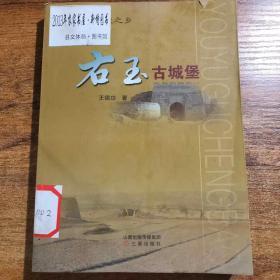 中国古堡之乡——右玉古城堡 /王德功 三晋出版社