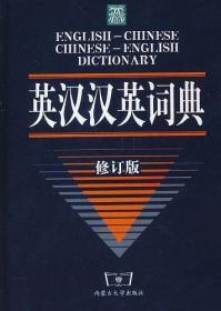 英汉汉英词典