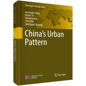 中国城市发展空间格局(英文版)