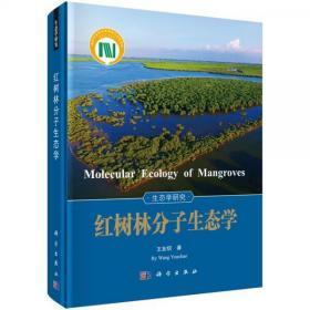 红树林分子生态学