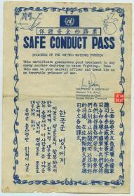朝鲜战争中联合国军部队美军司令李格威签发的路条-------保证安全的路票,持此路条投诚可获优待。珍贵朝鲜战争遗物。