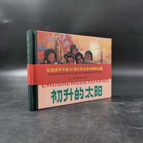 绝版| 初升的太阳(32开精装,纪念改革开放30周年优秀连环画作品选)