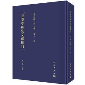 长安学研究文献汇刊·考古编.金石卷 第十一辑