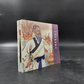 绝版| 中国戏曲故事2(套装共3册,潘必正与陈妙常,杜十娘,钟离剑)