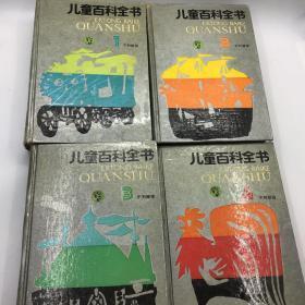 儿童百科全书1-4卷(不列颠版)