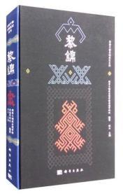 海南文物基础鉴定系列:黎锦