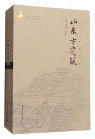 中国古建筑丛书:山东古建筑