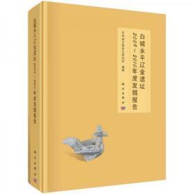 白城永平辽金遗址2009-2010年度发掘报告
