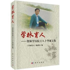 学林育人——贺林学钰院士八十华诞文集