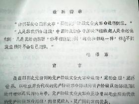 (文革资料)山西省吉县人委红色造反兵团:宣言
