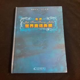有声世界童话典藏6光盘