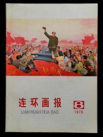 连环画报1976年第8期(大缺本)