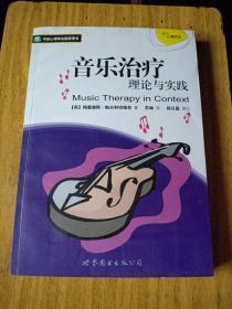音乐治疗理论与实践——现代心理疗法