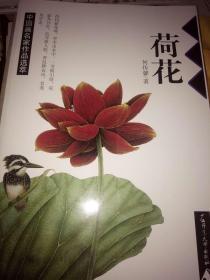中国画名家作品选萃荷花