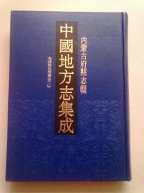 中国地方志集成 内蒙古府县志辑(4)《光绪光绪归化城厅志》【第二册】