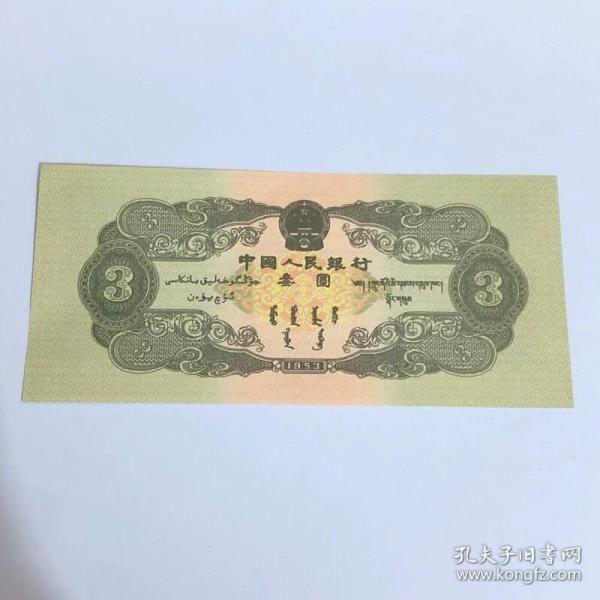 第二套 人民币 1953年绿 三元  苏三币 荧光空心大五角星水印带手感水印