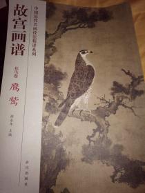 中国历代名画技法精讲系列