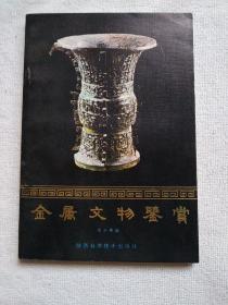 金属文物鉴赏