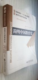 简明中国教育史 王炳照