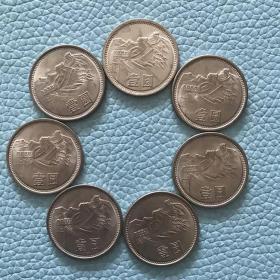 第三套 人民币 壹圆一元1元 长城币硬币收藏 一元套装七枚全套