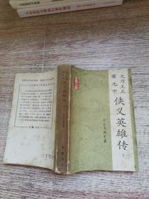 大刀王五霍元甲 侠义英友雄传(下)