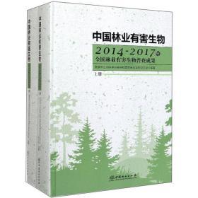 中国林业有害生物(全两册)