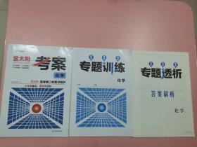 2020金太阳考案.高考第二轮复习用书.化学
