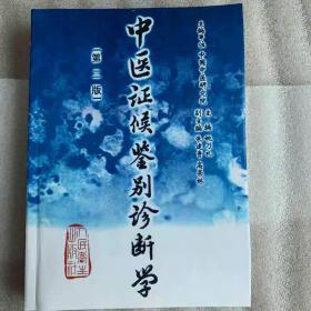 中医证候鉴别诊断学(第二版)