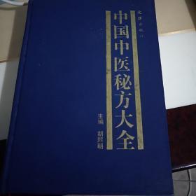 中国中医秘方大全