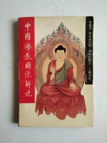中国佛教图像解说