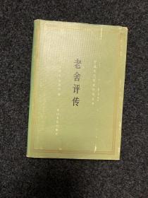 中国现代作家评传丛书-老舍评传 精装
