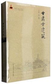中国古建筑丛书:甘肃古建筑