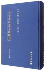 长安学研究文献汇刊·考古编:金石卷(第7辑)